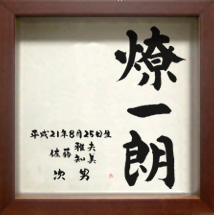 ryoichiro