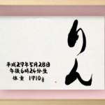 命名書 立体タイプ A4サイズ ナチュラル(10)