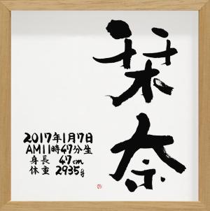 命名書 シンプルタイプ Sサイズ ナチュラル(16)栞奈