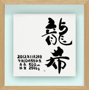 命名書 立体タイプ Lサイズ ナチュラル(23)龍希