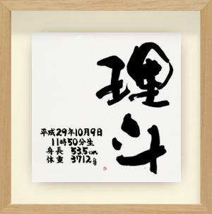 命名書 立体タイプ Lサイズ ナチュラル(24)理斗