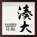 命名書 シンプルタイプ Sサイズ ブラウン(30)湊大)