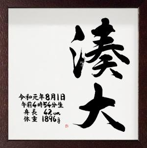 命名書 シンプルタイプ Sサイズ ブラウン(30)湊大